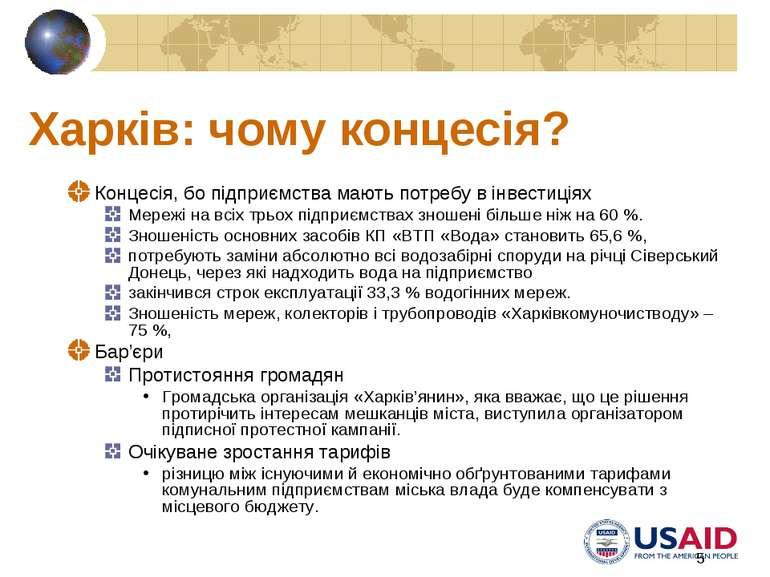 * Харків: чому концесія? Концесія, бо підприємства мають потребу в інвестиція...