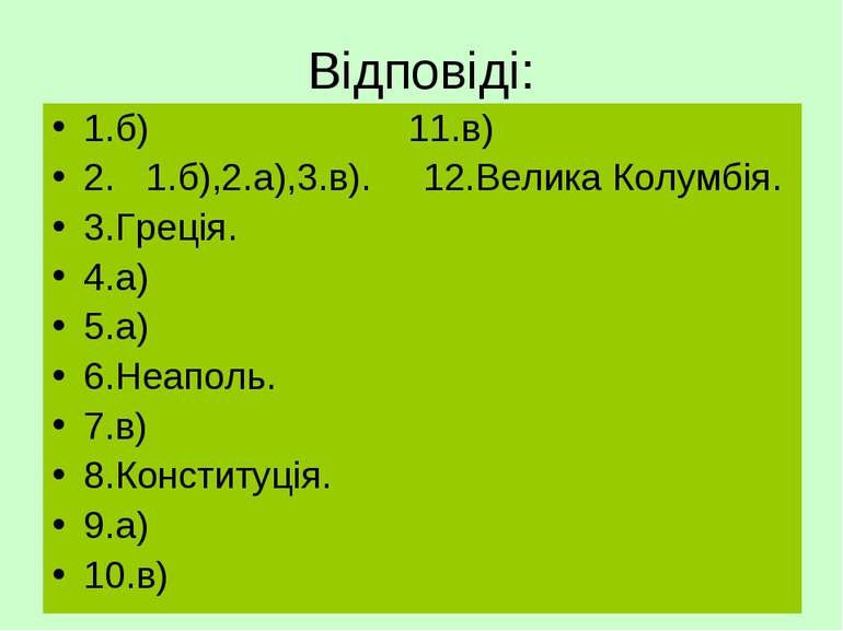 Відповіді: 1.б) 11.в) 2. 1.б),2.а),3.в). 12.Велика Колумбія. 3.Греція. 4.а) 5...