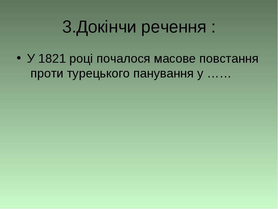 3.Докінчи речення : У 1821 році почалося масове повстання проти турецького па...