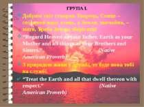 ГРУПА І. Добрим світ створив Творець, Сонце – спільний наш отець, а Земля, зв...