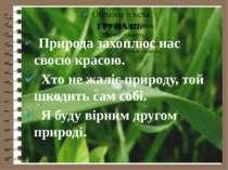 ГРУПА ІІІ. Природа захоплює нас своєю красою. Хто не жаліє природу, той шкоди...