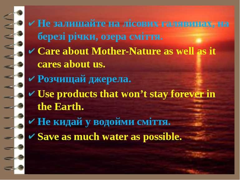 Не залишайте на лісових галявинах, на березі річки, озера сміття. Care about ...