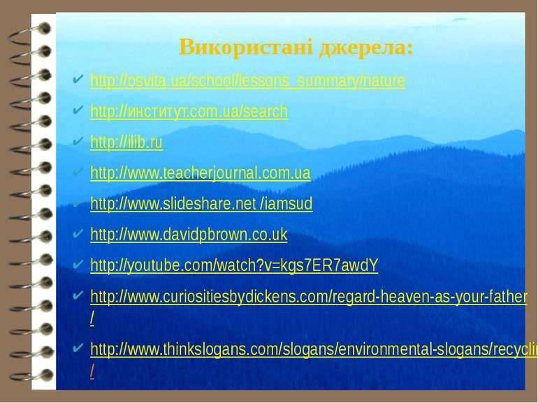 Використані джерела: http://osvita.ua/school/lessons_summary/nature http://ин...