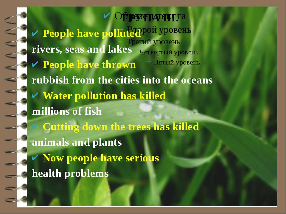 ГРУПА ІІІ. People have polluted rivers, seas and lakes People have thrown rub...