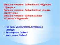 Виразне читання байки Езопа «Мурашка і Цикада » Виразне читання байки Глібова...