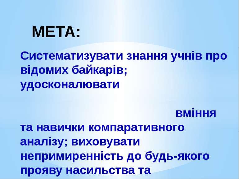 МЕТА: Систематизувати знання учнів про відомих байкарів; удосконалювати вмінн...