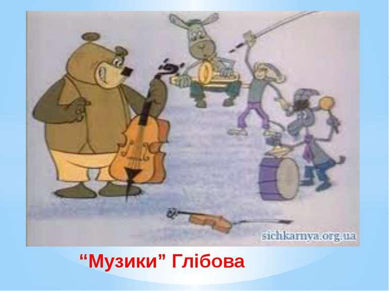 """Музики"" Глібова"