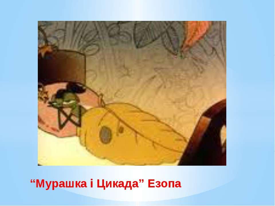 """Мурашка і Цикада"" Езопа"