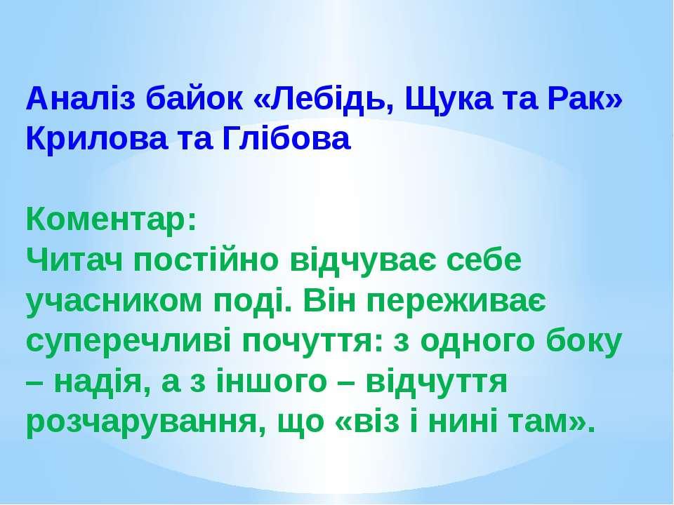 Аналіз байок «Лебідь, Щука та Рак» Крилова та Глібова Коментар: Читач постійн...