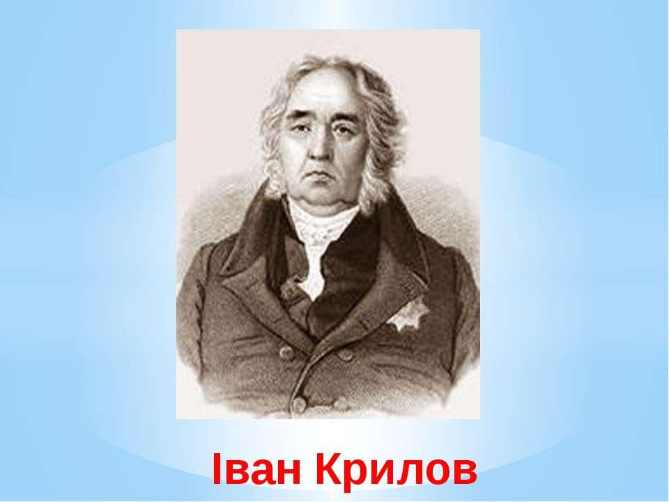 Іван Крилов