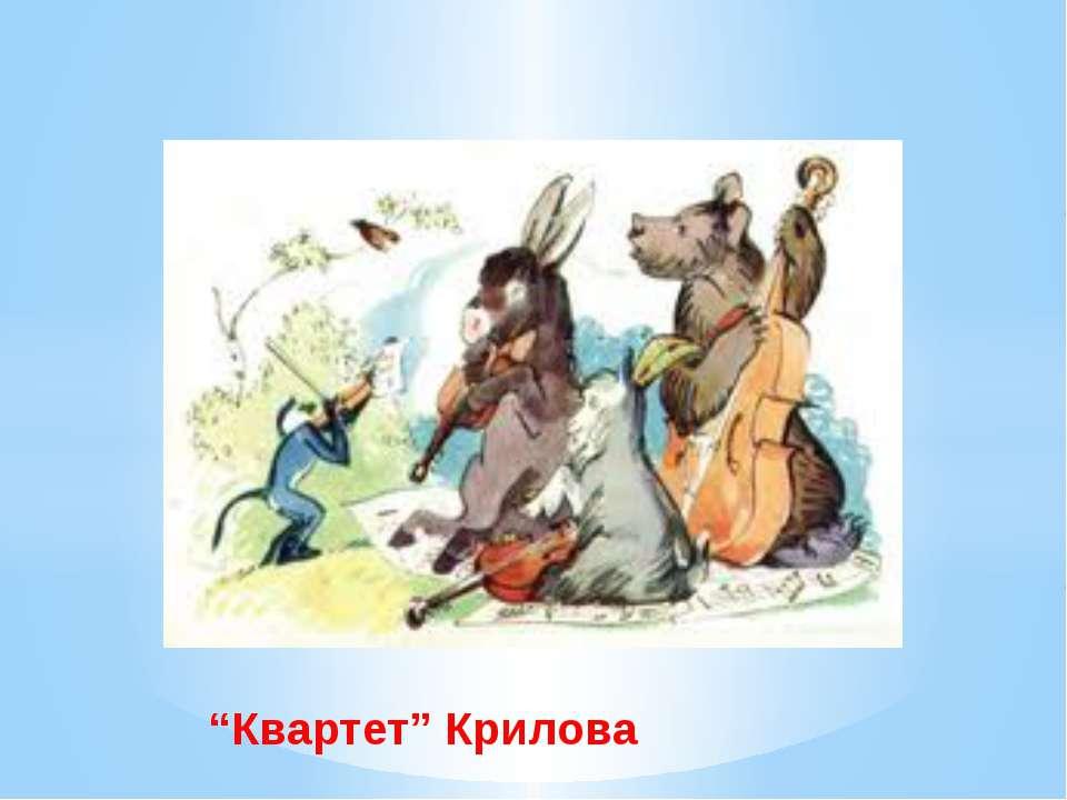 """""""Квартет"""" Крилова"""