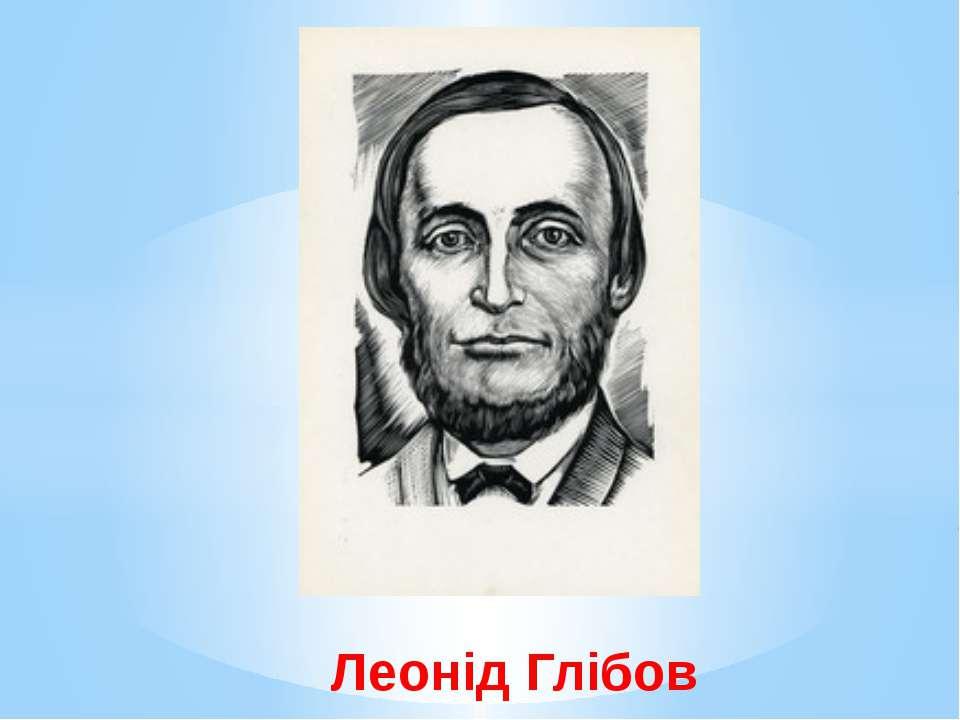 Леонід Глібов