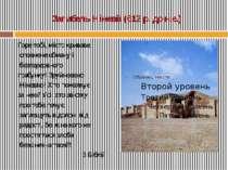 Загибель Ніневії (612 р. до н.е.) Горе тобі, місто криваве, сповнене обману і...