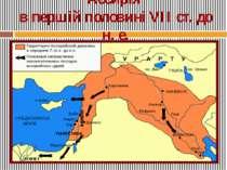 Ассирія в першій половині VII ст. до н. е.