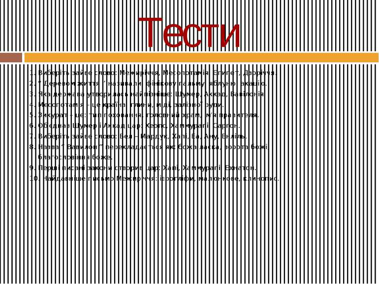 """Тести 1. Виберіть зайве слово: Межиріччя, Месопотамія, Єгипет, Дворіччя. 2. """"..."""