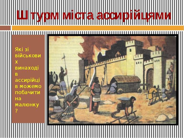Штурм міста ассирійцями Які зі військових винаходів ассирійців можемо побачит...