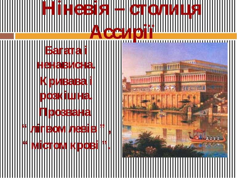 """Ніневія – столиця Ассирії Багата і ненависна. Кривава і розкішна. Прозвана """" ..."""