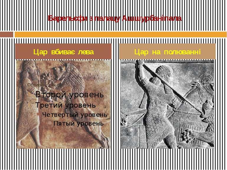 Барельєфи з палацу Ашшурбаніпала Цар вбиває лева Цар на полюванні