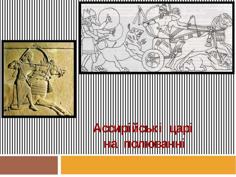 Ассирійські царі на полюванні