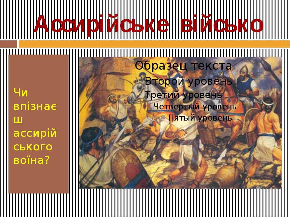 Ассирійське військо Чи впізнаєш ассирійського воїна?