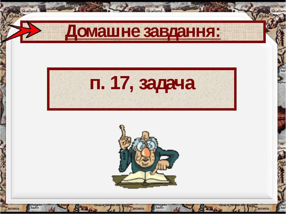 Домашне завдання: п. 17, задача