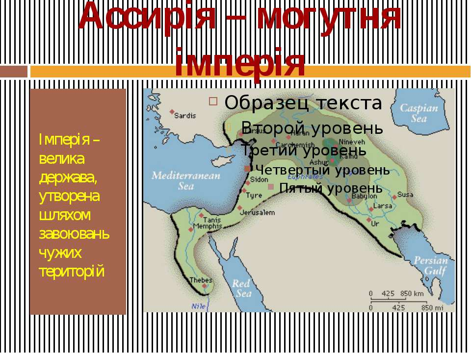Ассирія – могутня імперія Імперія – велика держава, утворена шляхом завоювань...