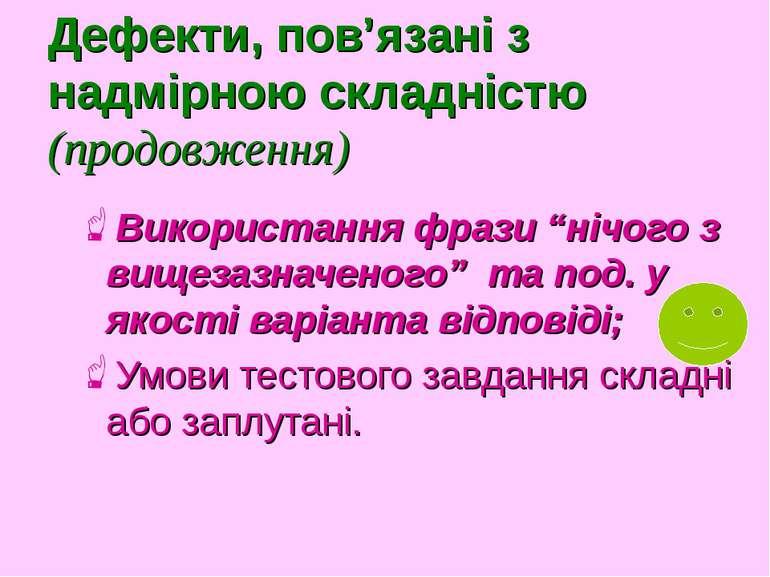 """Дефекти, пов'язані з надмірною складністю (продовження) Використання фрази """"н..."""