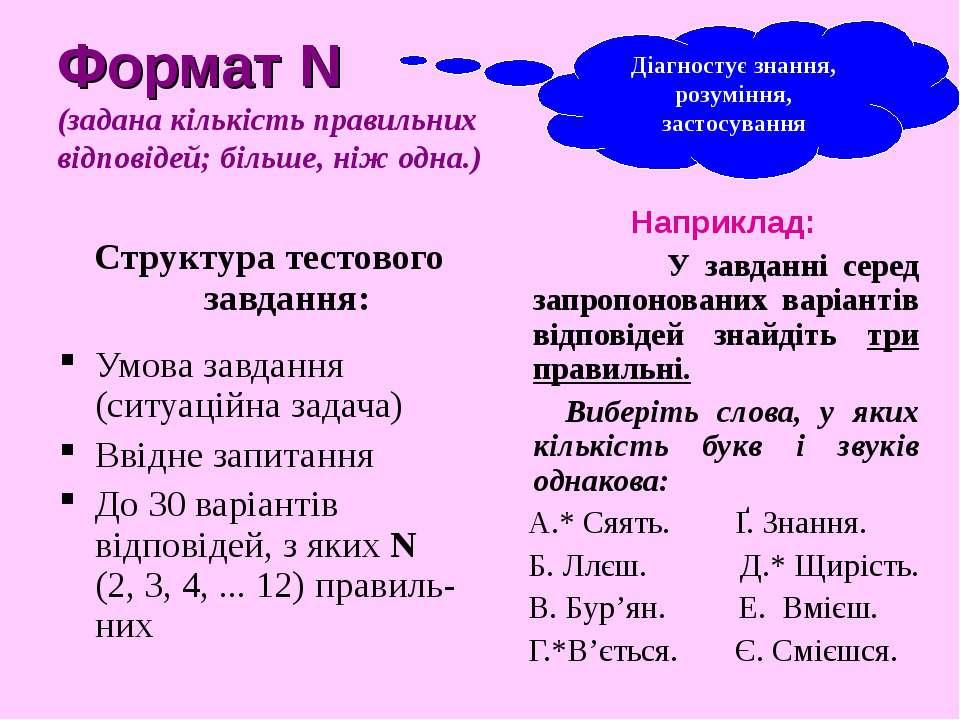 Формат N (задана кількість правильних відповідей; більше, ніж одна.) Структур...