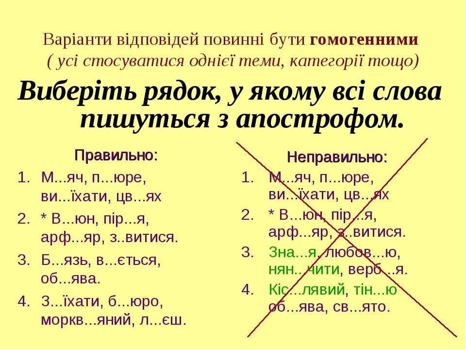 Варіанти відповідей повинні бути гомогенними ( усі стосуватися однієї теми, к...