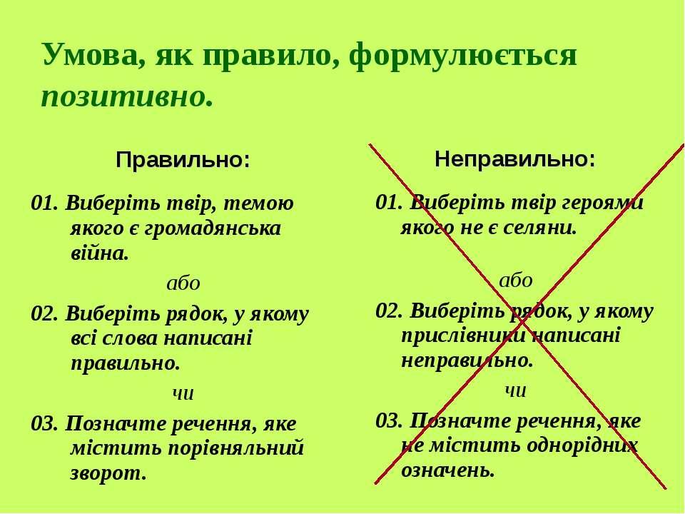 Умова, як правило, формулюється позитивно. Правильно: 01. Виберіть твір, темо...