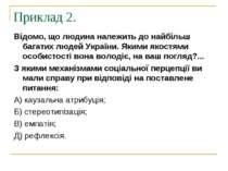 Приклад 2. Відомо, що людина належить до найбільш багатих людей України. Яким...