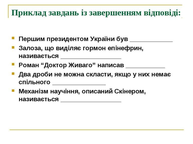 Приклад завдань із завершенням відповіді: Першим президентом України був ____...