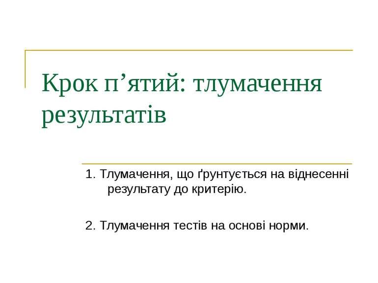 Крок п'ятий: тлумачення результатів 1. Тлумачення, що ґрунтується на віднесен...