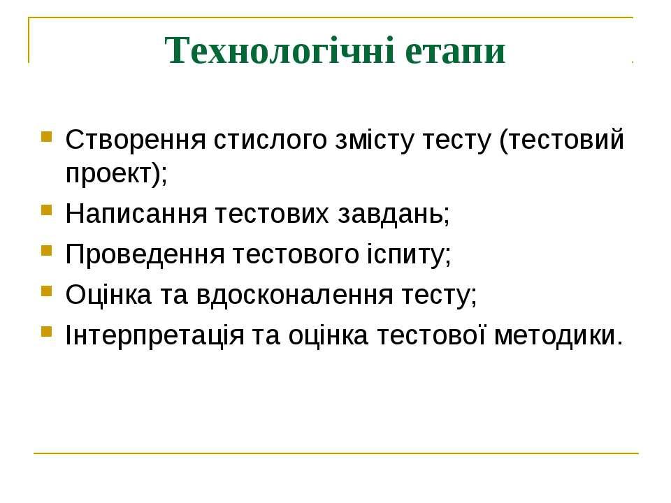 Технологічні етапи Створення стислого змісту тесту (тестовий проект); Написан...