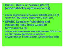 Public Library of Science (PLoS) (www.publiclibraryofscience.org) Заява підпи...