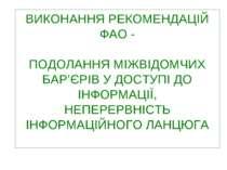 ВИКОНАННЯ РЕКОМЕНДАЦІЙ ФАО - ПОДОЛАННЯ МІЖВІДОМЧИХ БАР'ЄРІВ У ДОСТУПІ ДО ІНФО...