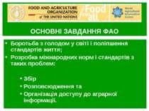 ОСНОВНІ ЗАВДАННЯ ФАО Боротьба з голодом у світі і поліпшення стандартів життя...