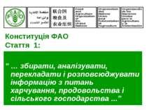 """Конституція ФАО Стаття 1: """" … збирати, аналізувати, перекладати і розповсюджу..."""