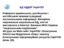 БД НДДКР УкрІНТЕІ Реферати українською, російською і англійською мовами в ред...