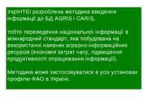 УкрІНТЕІ розроблена методика введення інформації до БД AGRIS і CARIS, тобто п...