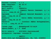 Наукова ступінь : к.т.н. Шифр спеціальн. : 05.18.07 Аспірантура : Ні Дата зах...