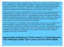(57) В очиснику вороху коренебульбоплодів очисні вальці розміщені на рухомій ...