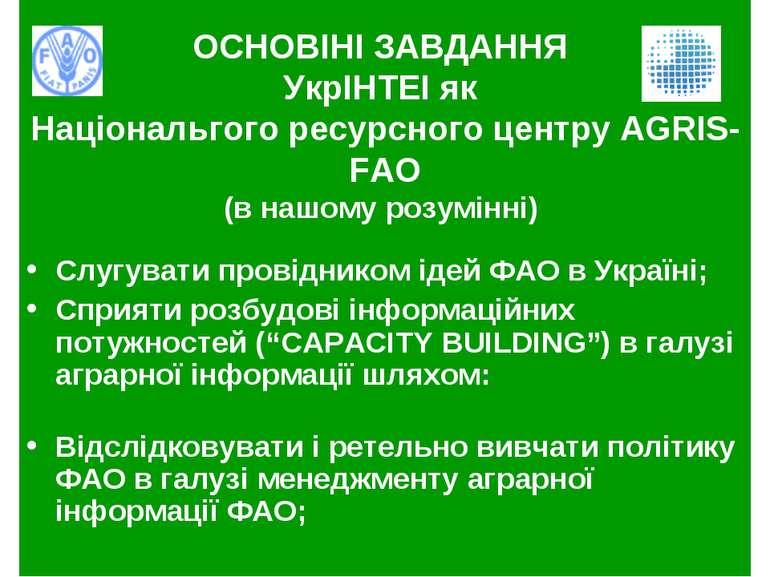 ОСНОВІНІ ЗАВДАННЯ УкрІНТЕІ як Національгого ресурсного центру AGRIS-FAO (в на...