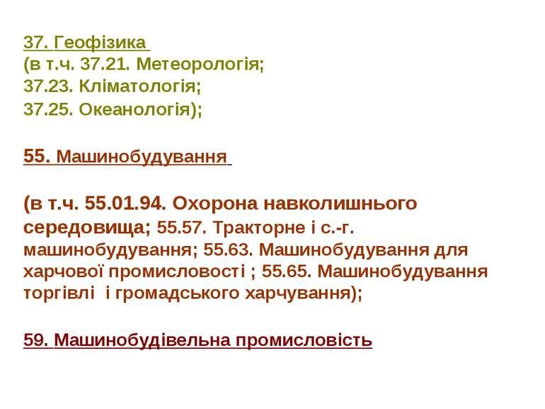 37. Геофізика (в т.ч. 37.21. Метеорологія; 37.23. Кліматологія; 37.25. Океано...