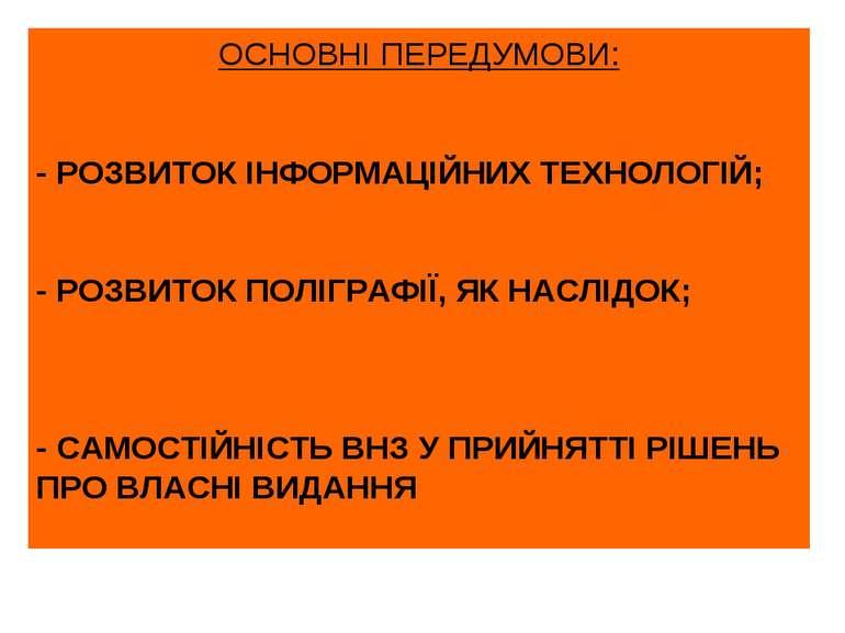 ОСНОВНІ ПЕРЕДУМОВИ: - РОЗВИТОК ІНФОРМАЦІЙНИХ ТЕХНОЛОГІЙ; - РОЗВИТОК ПОЛІГРАФІ...