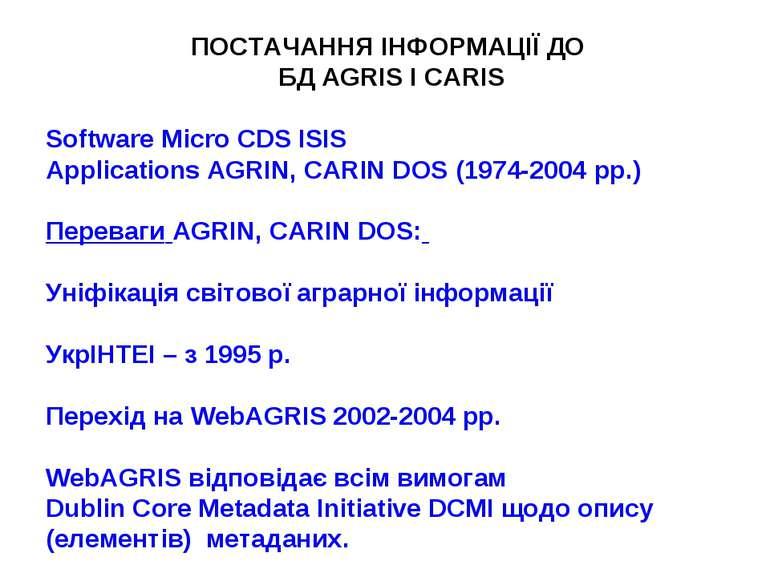 ПОСТАЧАННЯ ІНФОРМАЦІЇ ДО БД AGRIS I CARIS Software Micro CDS ISIS Application...