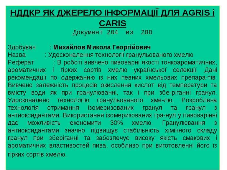 НДДКР ЯК ДЖЕРЕЛО ІНФОРМАЦІЇ ДЛЯ AGRIS і CARIS Документ 204 из 288 Здобувач : ...