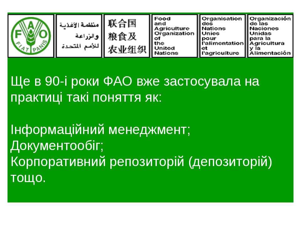 Ще в 90-і роки ФАО вже застосувала на практиці такі поняття як: Інформаційний...