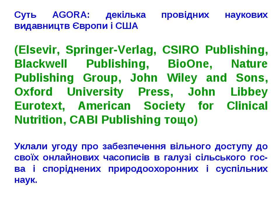 Суть AGORA: декілька провідних наукових видавництв Європи і США (Elsevir, Spr...