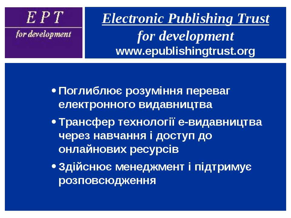 Electronic Publishing Trust for development www.epublishingtrust.org Поглиблю...